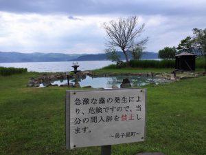 池ノ湯温泉~屈斜路湖