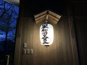 日本秘湯を守る会の温泉旅館