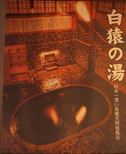 日本一深い自噴の岩風呂温泉