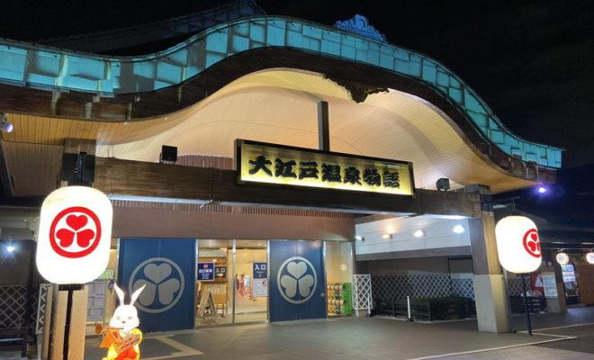 大江戸温泉物語「東京お台場」